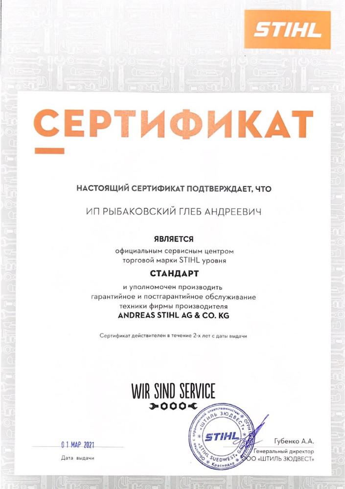 Сертификат 9